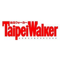 《Taipei Walker》提供廣大讀者從視覺、閱讀、物質和科技上的美好生活品味,將食衣住行等生活周遭事物包羅在一起。用深刻旅遊、品味美食、享受生活、分享經驗。 WEB:Taipei Walker 官網 | FB:Taipei Walker 粉絲團