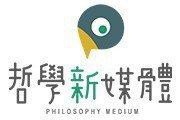 哲學新媒體是一個以推廣哲學教育為己任的組織,我們透過網路新媒體來報導與哲學相關的人事物,舉辦哲學活動,開發文創產品,希望能夠讓更多人看見與聽聞哲學,感受到哲學的魅力。哲學新媒體:www.philomedium.com