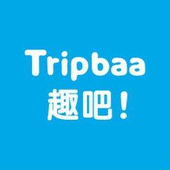 預訂趣吧達人帶路,訂製專屬於您的自由行。趣吧提供個性化、客製化旅遊體驗、戶外探索、私房景點、交通票券與包車旅遊,藉由達人帶路探索亞洲在地文化。趣吧提供旅行三大保證,透明化的價格、安全的旅行體驗、專屬線上即時客服,讓旅程安心又自在。 WEB:Tripbaa趣吧!亞洲自由行專家官網 | FB:Tripbaa趣吧!亞洲自由行專家粉絲團