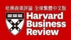 《哈佛商業評論》英文版創立於1922年,創刊以來,深受世界許多國家的認可,於全球授權超過14個國家,被翻譯13種語言,成為國際商業世界最具影響力的刊物。內容著重於領導、創新、策略、管理等四大領域。繁體中文版百分之八十的文章與英文版同步發行,百分之二十篇幅加入在地觀點,讓這些新穎的觀念和實務能落實到台灣的環境。勤讀《哈佛商業評論》不僅有助提升整個華人企業的管理理念,改進實務運作,增加經營績效,更引領台灣企業與世界一流的管理觀念接軌。