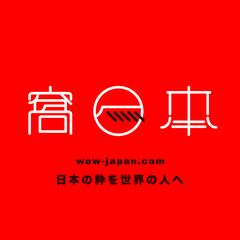 長住日本的在地人,為你提供最新的日本情報!在地人才知道的隱藏景點、不能錯過的打卡熱點、不知道就吃虧了的各式快訊、還有東京已吃一萬餐以上、美食控社長的私房分享,超用心超豐富內容讓我們陪你一起窩日本~ WEB:窩日本Wow-Japan.com | FB:窩日本Wow-Japan