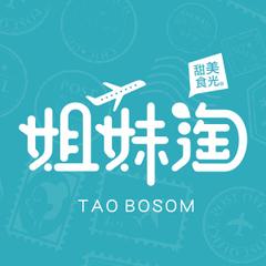 姐妹淘部落客,致力於蒐集全台灣美食、旅遊、生活情報,已累積超過5000篇文章,地毯式的搜索,遍訪台灣美食、飯店、景點,提供最新、最廣的台灣美食,提供三大服務:新訊報導、即時客服、訂餐優惠,成為您專屬的預約餐廳秘書。 WEB:姐妹淘甜美食光官網 | FB:姐妹淘甜美食光粉絲團
