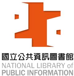 國立公共資訊圖書館(國資圖) 為國內首座國立級數位公共圖書館,曾獲國際圖書館協會(IFLA)登錄為此生必去圖書館之一、被國際建築師網站architizer介紹為「世界8美圖書館」之一。除蒐集、整理、典藏各種圖書、數位資源,推廣閱讀及提供資訊服務外,還負有輔導全國各級公共圖書館之任務。總館位於臺中市南區五權南路。國立公共資訊圖書館 官網:https://www.nlpi.edu.tw/