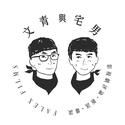 文青&宅男の觀影筆記