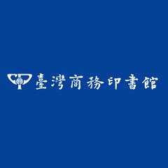 1897年於上海成立,由出身印刷業的夏瑞芳等四位先生創辦,原意只做印刷商業文件的生意,故以「商務」為名。1948年臺北分館開業,隔年商務臺台灣分館改名為「臺灣商務印書館」,開始獨立經營,1964年由王雲五先生擔任董事長,2015年臺灣商務印書館屆滿 68 週年,業已出版萬種好書,並陸續推出新系列叢書,包括OPEN、Ciel、新萬有文庫、VOICE、U小說等,極獲好評,為臺灣出版界重要的老字號出版社之一。臺灣商務印書館官網