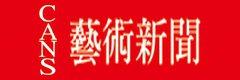 《CANS藝術新聞》創刊於1997年,是以古美術為定調的專業藝術月刊,嘗試用新聞速度的節奏、深入淺出的文字來剖析藝術產業種種現況,豐富多元的資訊;廣闊的視角,充份、及時地提供給世界各地關心華人藝術的每位讀者。