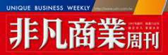 《非凡商業周刊》是全台灣最專業股市財經雜誌。本刊以中立、公正、客觀的立場,為投資人掌握最新的財經資訊,單元為國內、外總體經濟分析,現今當紅產業剖析,個股研判及操作相關報導,投資股市中不可或缺的財經雜誌,讓您做好萬全準備,戰勝多變的行情。