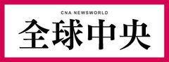 《全球中央》是高水準、具備強大國際訊息來源的雜誌。這本定位為以台灣觀點出發,開展全球視野的雜誌,動員遍布全球近三十名的海外資深特派員,就國際間重要新聞事件,作深入淺出的分析報導,被各界視為客觀中立,有助於豐富國人國際視野的優質月刊。