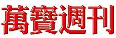 萬寶週刊由朱成志社長領軍,提供蔡明彰、黃清照、王榮旭等十多位分析師群最精闢的投資建議,是目前市場上賣的最好也是賣得最久的理財週刊;有20多年歷史,即將邁入2000期,是投資人永遠的理財導航。