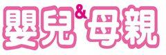 榮獲新聞局雜誌出版金鼎獎,是新婚夫婦、準父母必讀,兼具實用性、權威性、知識性的婦幼專業雜誌,提供完整婦幼保健觀念,孕育健康,醫學新知、家庭保健及育嬰技巧等,應有盡有。 針對胎兒、孕婦保健常識等,各種孕婦所關心的主題,在每一期雜誌中都會作深入的探討。