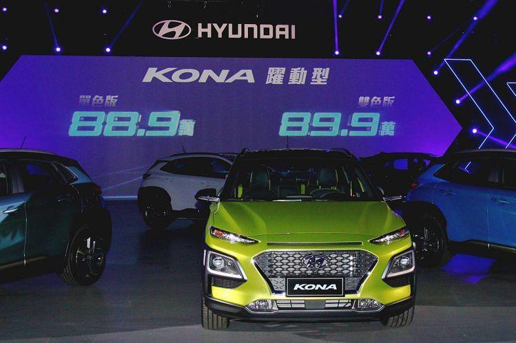 Hyundai Kona躍動型