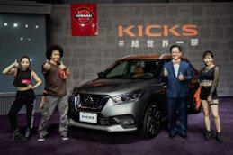 Nissan Kicks 時尚版