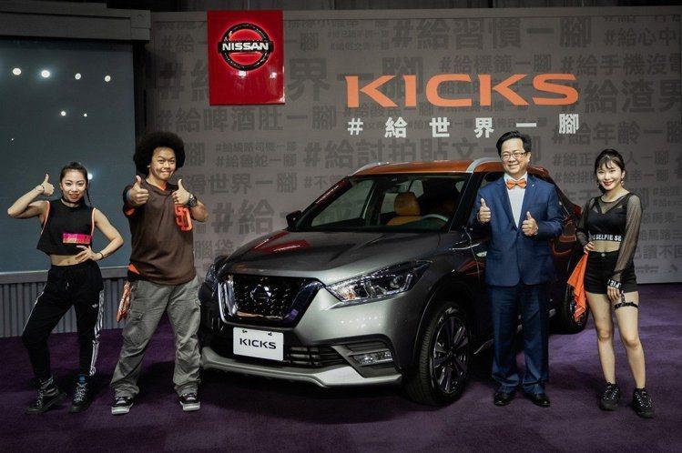 Nissan Kicks 時尚版。圖/裕隆日產提供