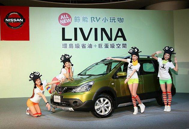 Nissan Livina 1.6 旗艦版