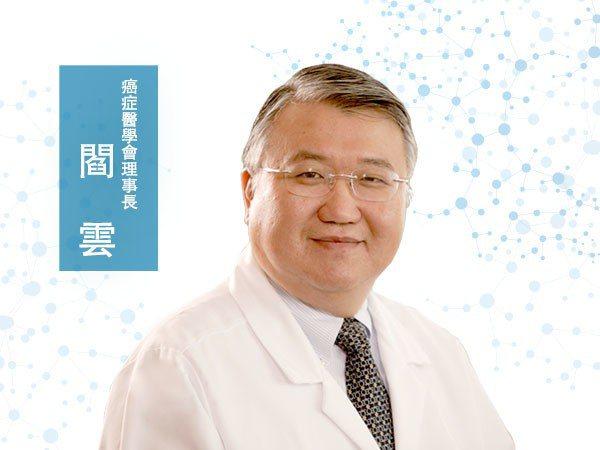 閻雲<p > 癌症醫學會理事長
