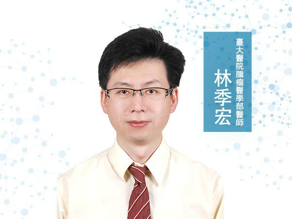 林季宏<p>臺大醫院腫瘤醫學部醫師