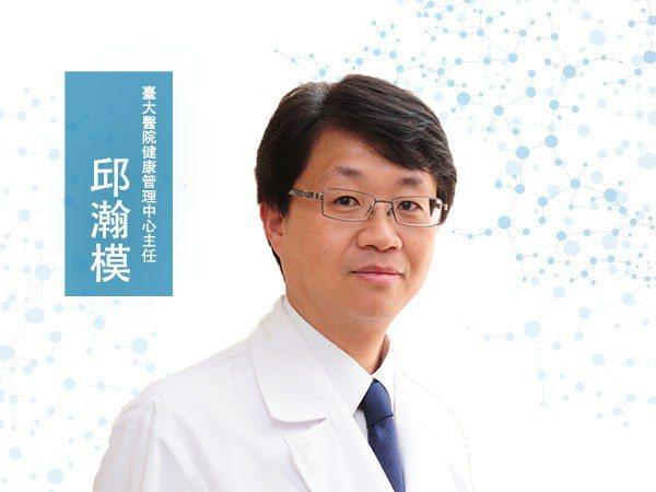 邱瀚模<p> 臺大醫院健康管理中心主任