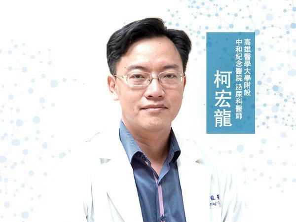 柯宏龍<p>高雄醫學大學附設中和紀念醫院泌尿科醫師