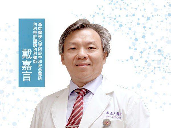 戴嘉言<p>高雄醫學大學附設中和紀念醫院肝膽胰內科醫師
