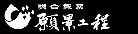 願景/百年韓鐵公司化
