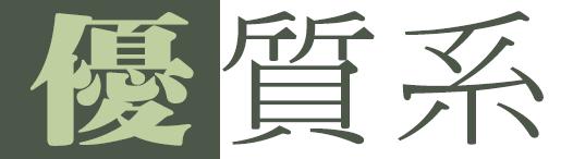 優質系/讓垃圾變台灣最SEXY的風景 黃謙智