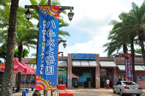 事件發生後,八仙樂園大門深鎖不再營業。圖/聯合報系資料照