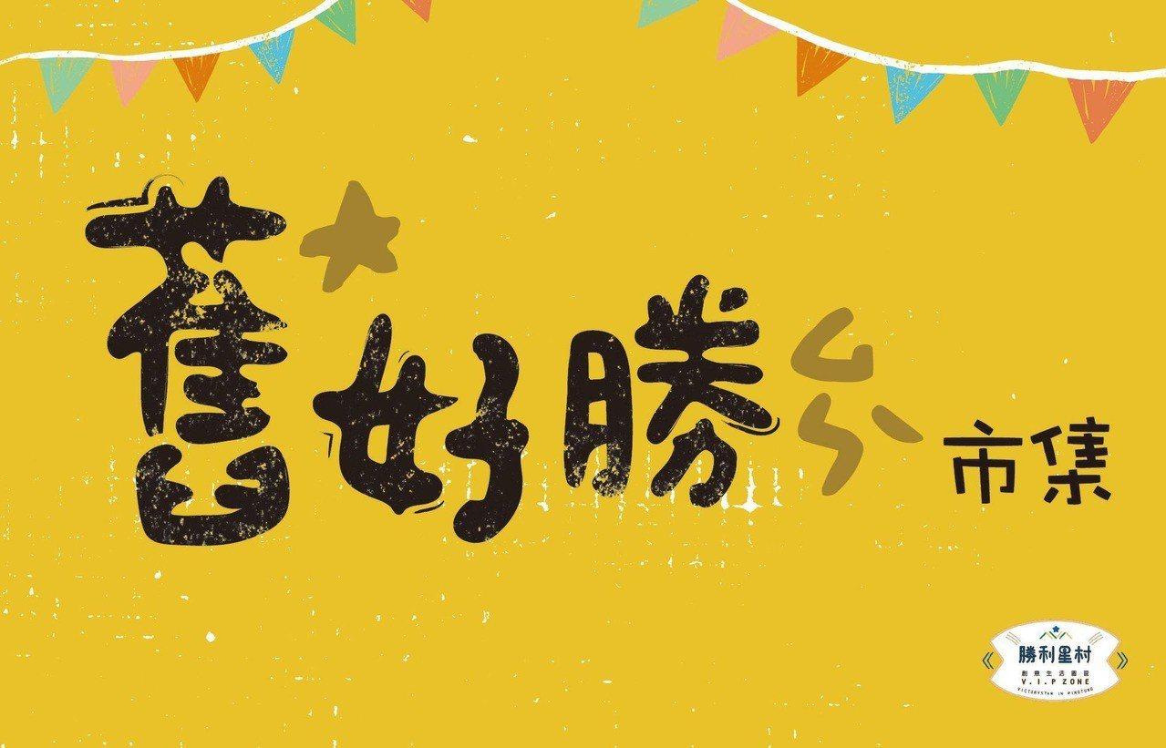 舊好勝市集,音取自台語「很好玩」的意思。圖擷自官方臉書。