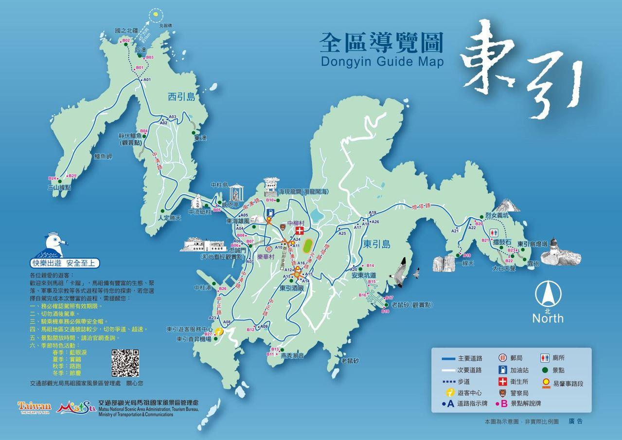 東引觀光地圖。(點擊照片可放大)圖/擷自馬祖國家風景區網站
