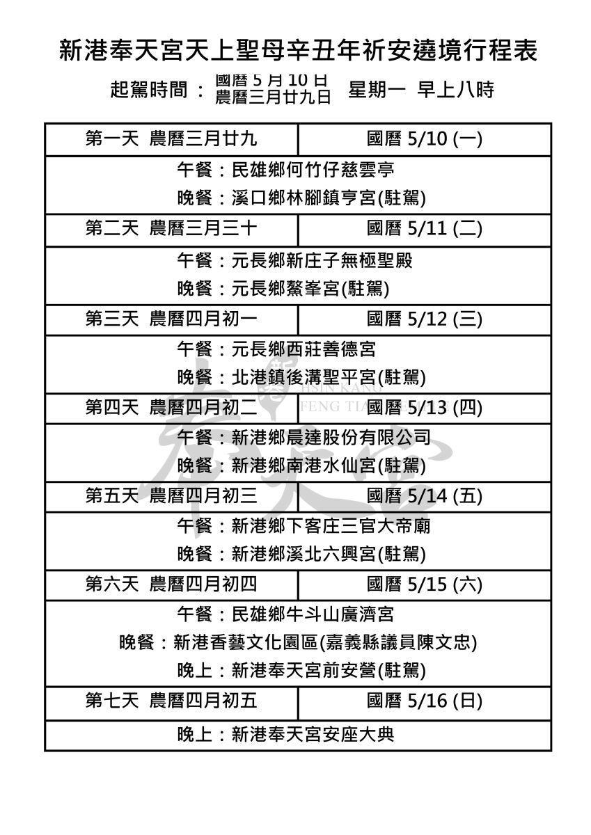 新港奉天宮媽祖遶境行程表。圖/新港奉天宮官網