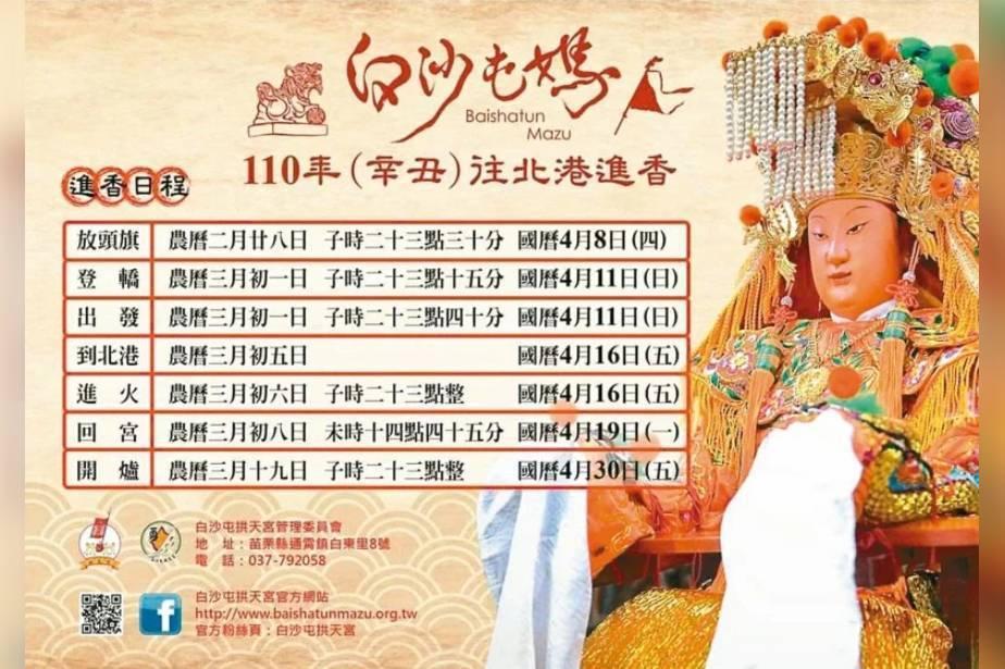 白沙屯媽今年徒步進香之旅,排定8天7夜行程。圖/拱天宮提供