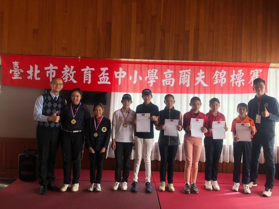 臺北市109學年度教育盃中小學高爾夫球錦標賽。圖/取自官網