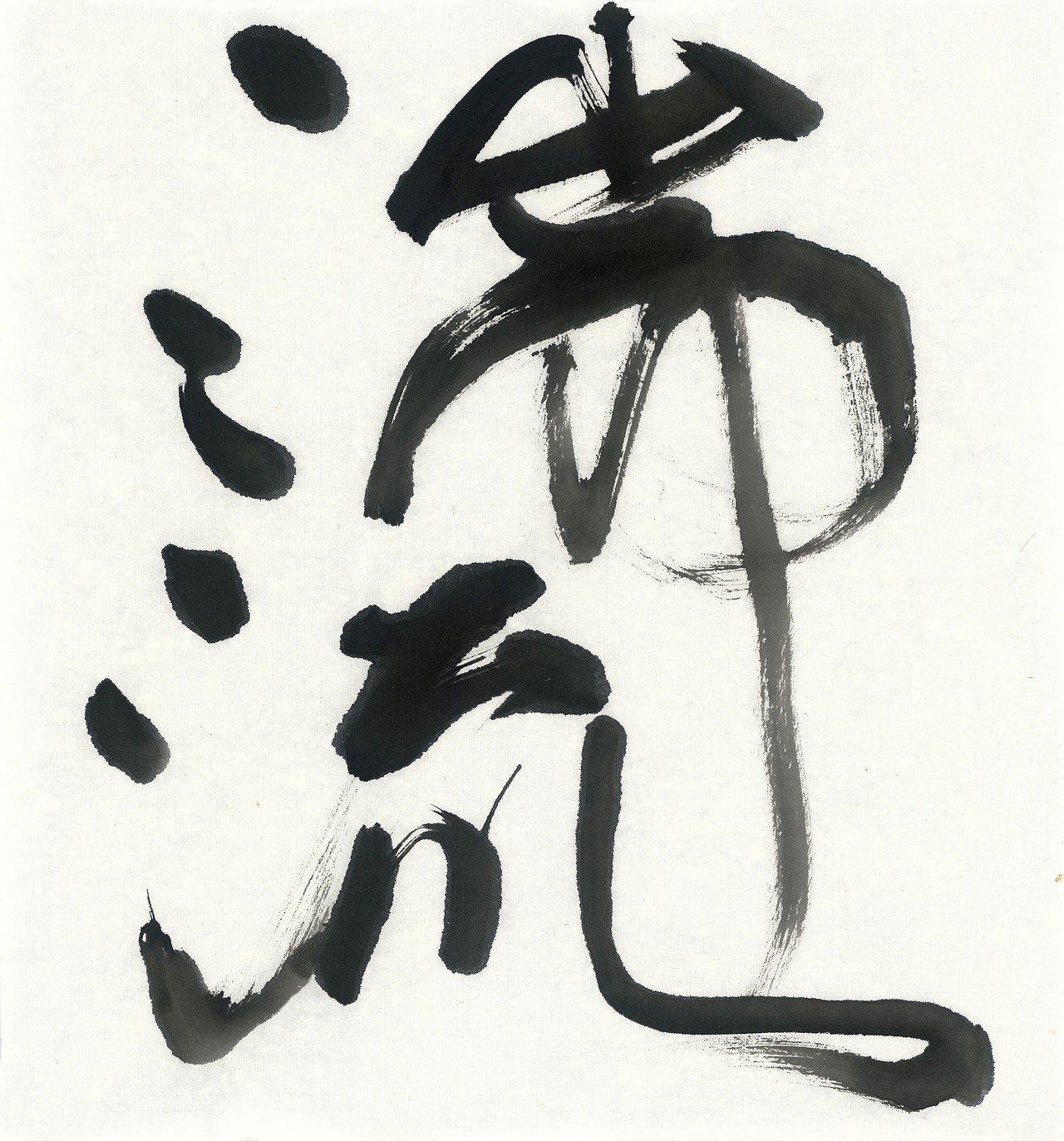 董陽孜的「湍流」是詹朴的創意來源。圖/團團創新社提供