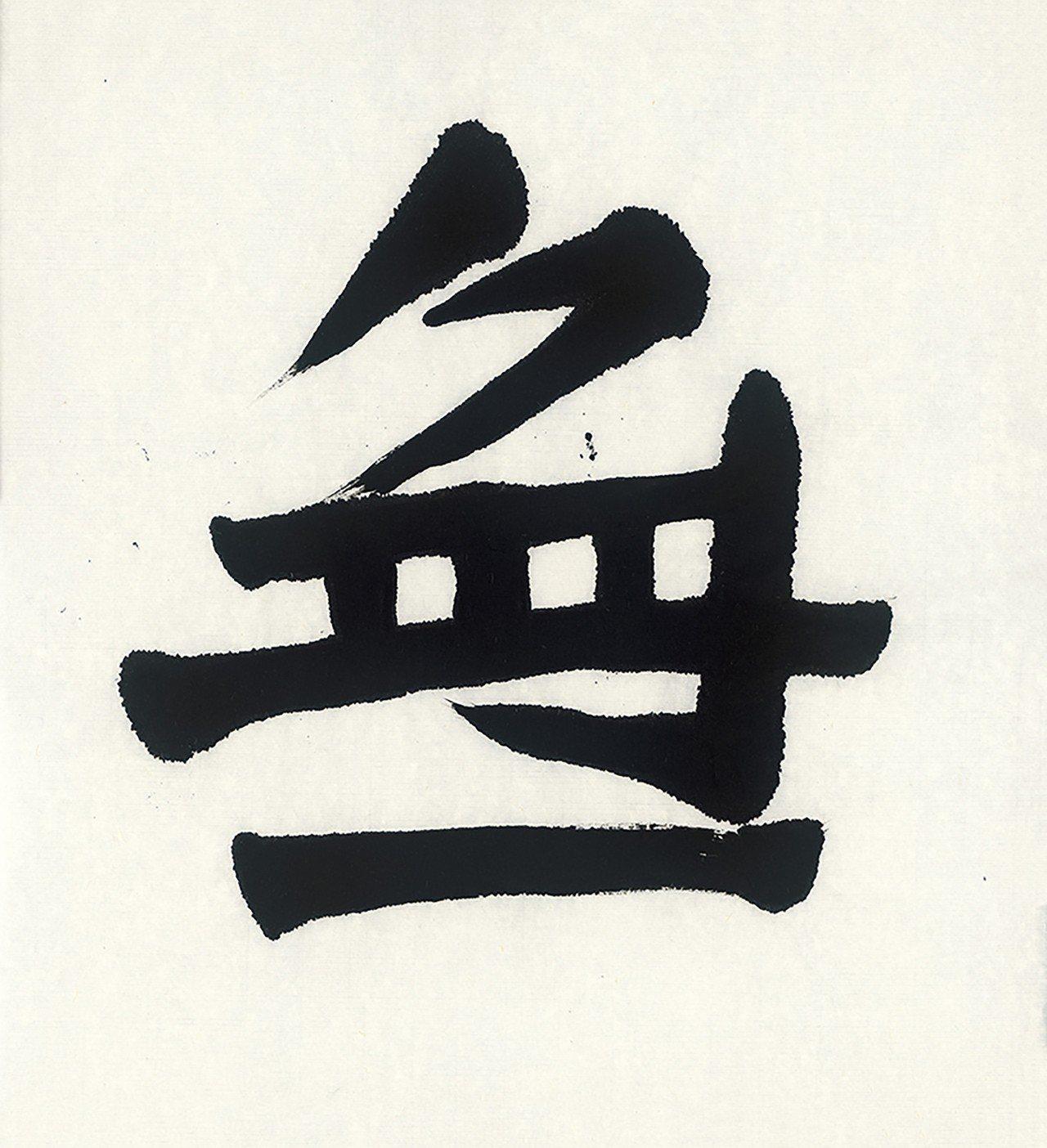 董陽孜的「無」字是齊振涵的創意來源。圖/團團創新社提供