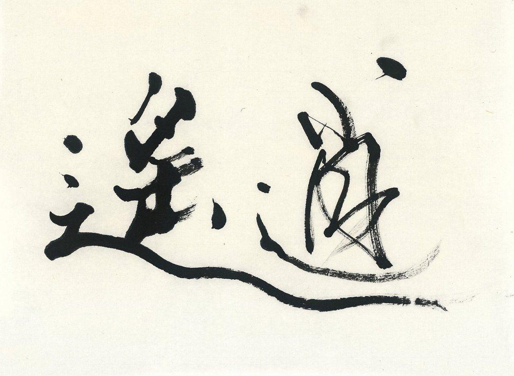 董陽孜的「逍遙」是周裕穎的創意來源。圖/團團創新社提供