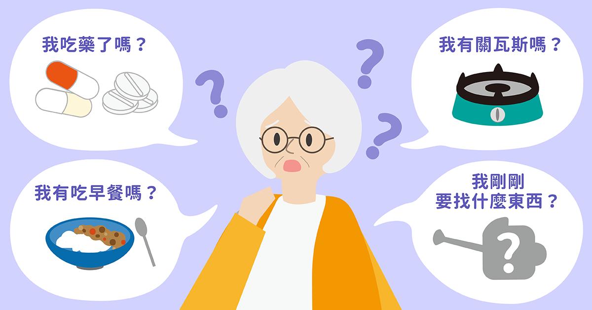 失智症的健忘跟正常老化的記憶較差是不同的。