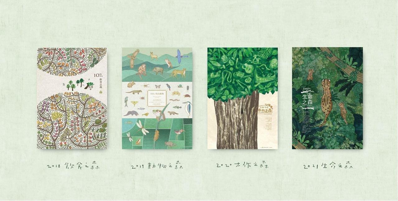 種籽為林務局設計月曆。圖/種籽提供