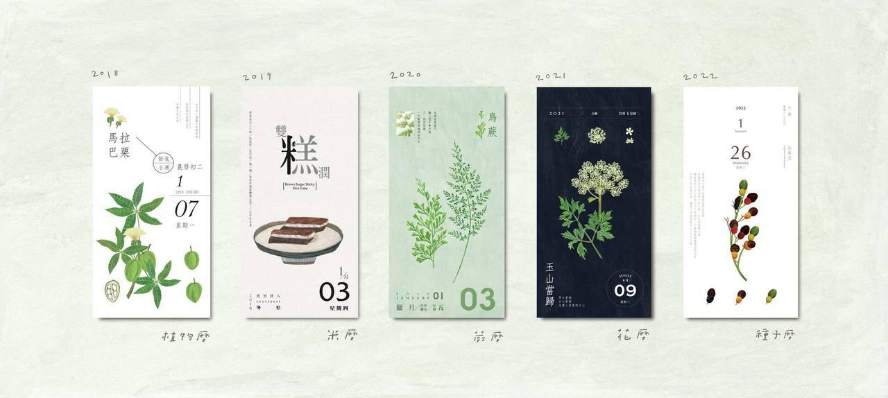 種籽設計的種籽曆。圖/種籽提供