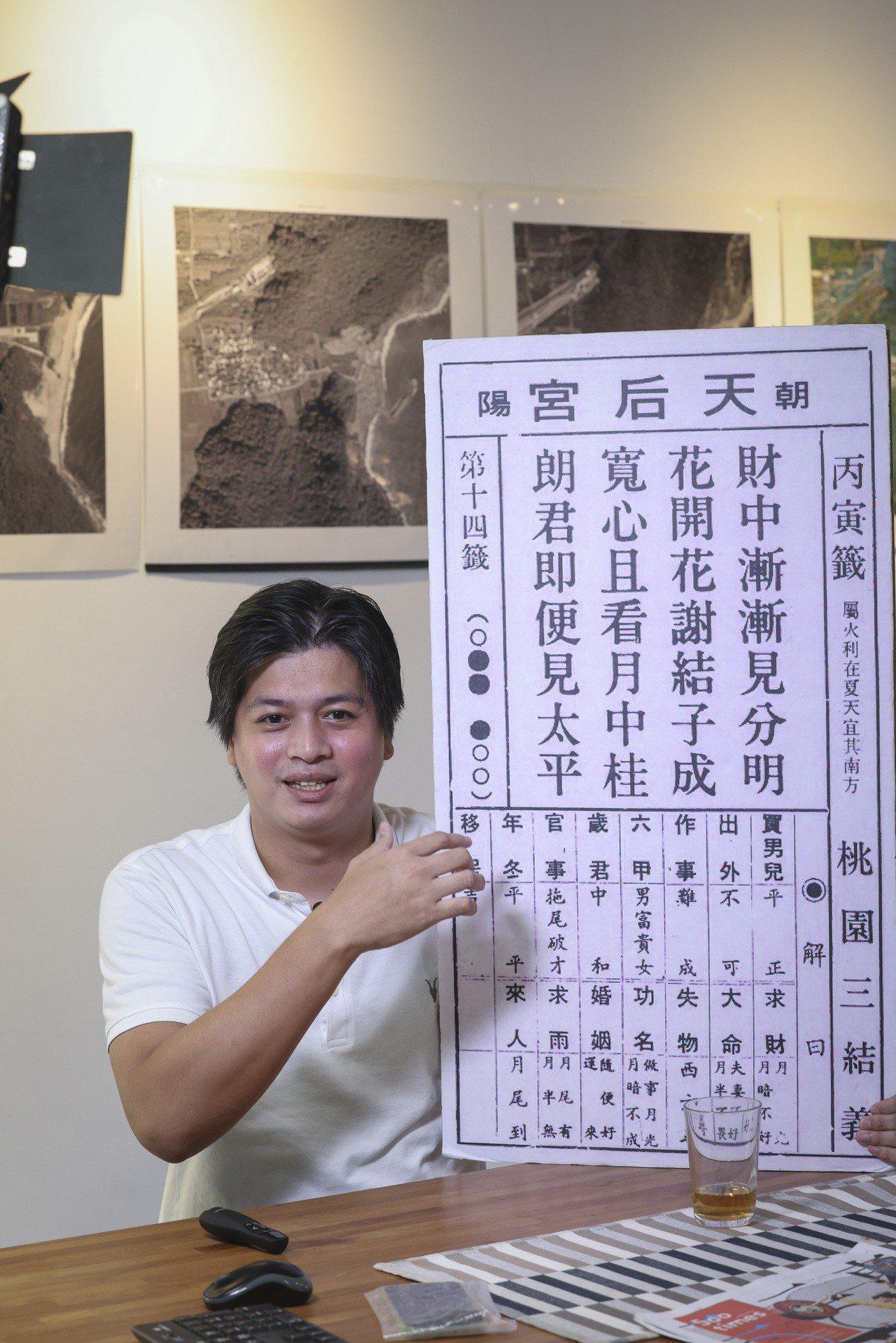 趙文豪笑說當年選址在宜蘭南澳,全因這張籤詩。記者王聰賢/攝影