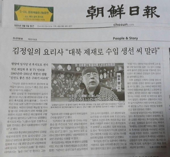 北韓被制裁 金正日御廚:進口魚絕跡