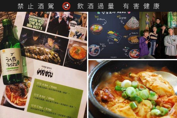 不用飛首爾!在台灣也能吃到《梨泰院Class》甜栗