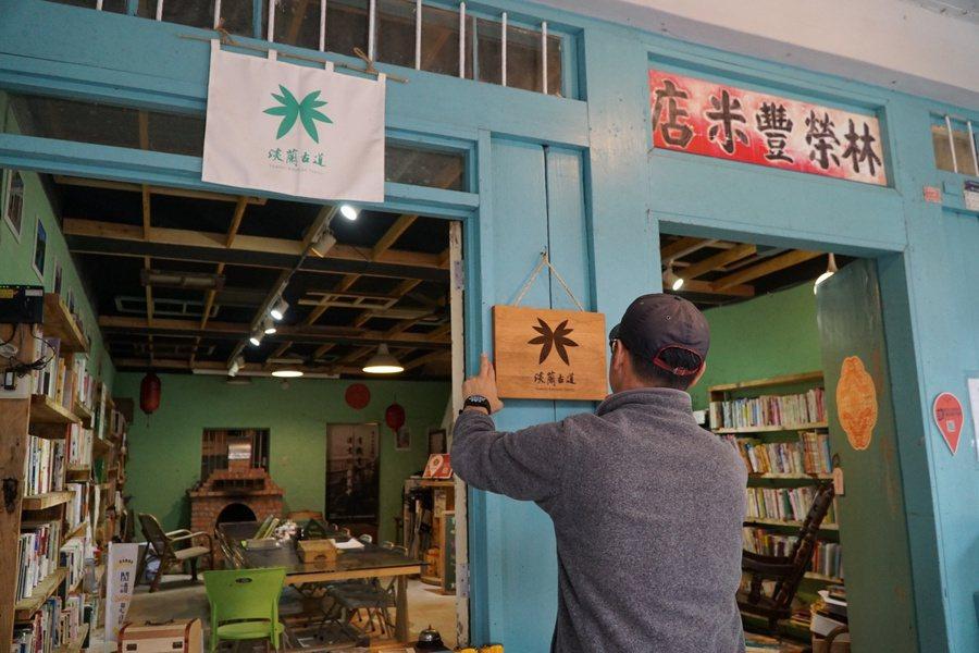 貢寮街有機書店