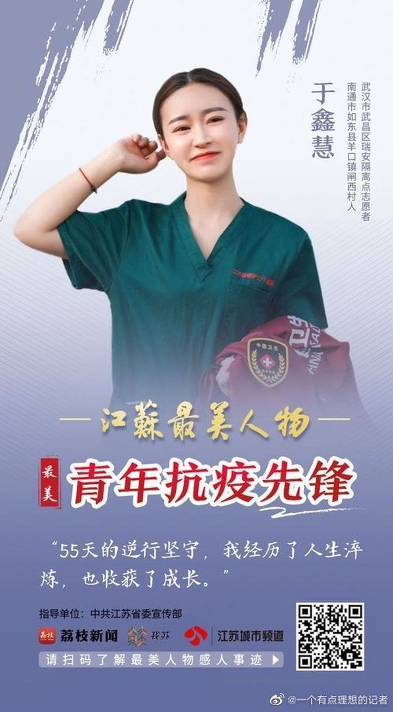 25歲的于鑫慧,自稱是一名護理師,不過遭踢爆是假的。(取材自微博)
