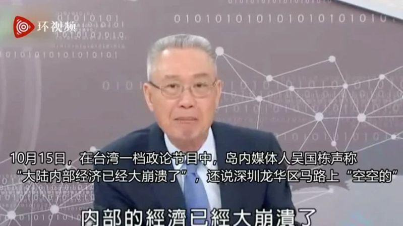 台灣媒體人吳國棟聲稱「大陸內部經濟已經大崩潰了」等言論,引來中國官媒和網民調侃。(影片截圖)