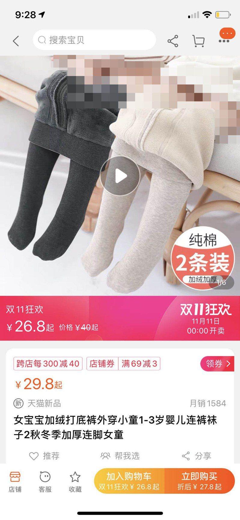 網店展示的兒童褲襪被指不妥。(取材自澎湃新聞)