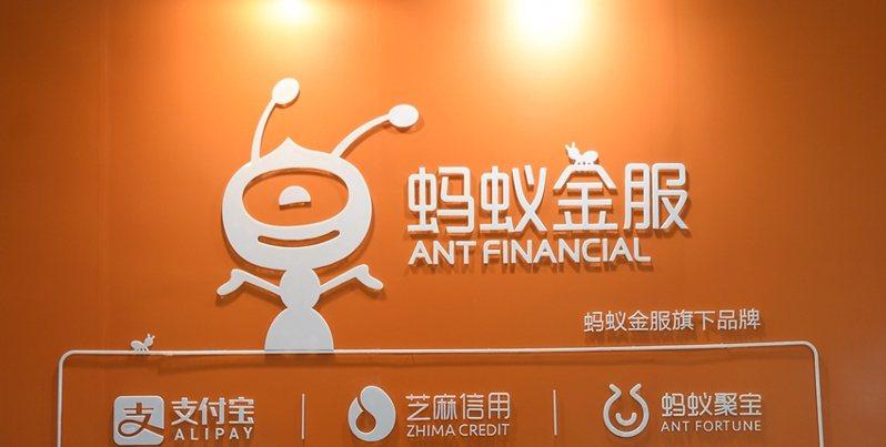 螞蟻集團首次公開上市(IPO)案被臨時叫停。(新華社)