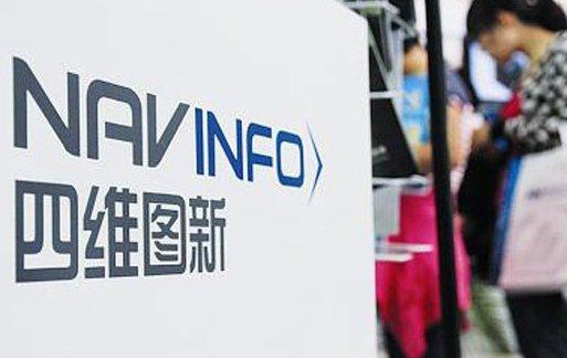 導航地圖公司四維圖新與百度有侵權糾紛。(取材自中文百科)