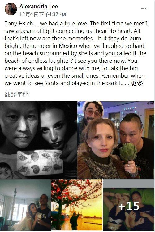 华裔创业家谢家华生前予人阳光形象,未料前女友的脸书所贴的照片,可看到谢家华近几年来的转变。(取自Alexandria脸书)(photo:UDN)