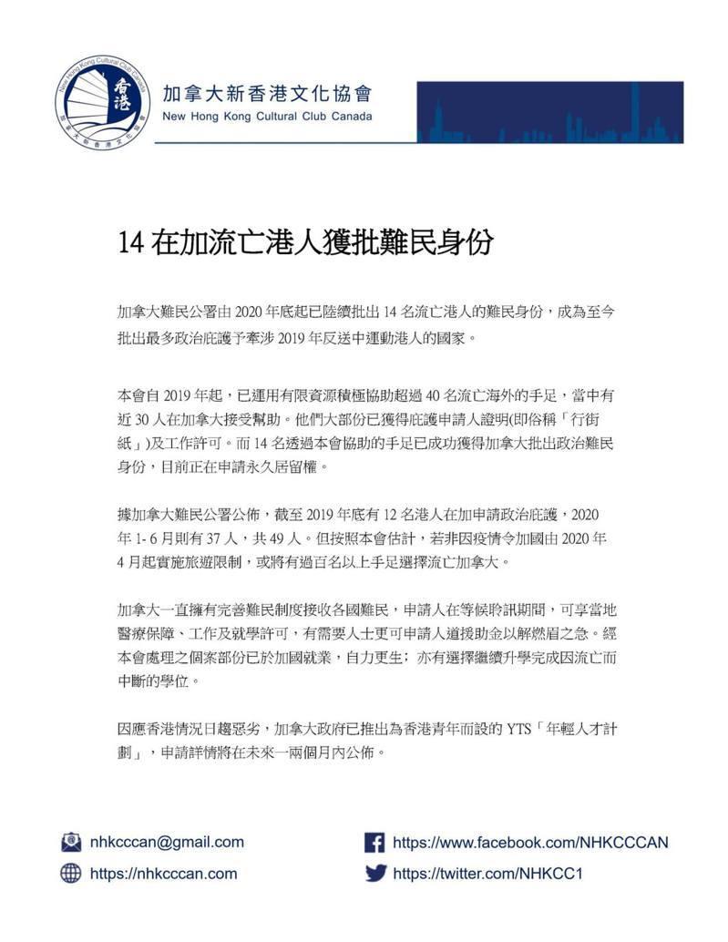 新香港文化協會1月12日在Facebook上載文件指,14名流亡港人已獲加拿大移民和難民委員會批出難民身分。(取材自新香港文化協會臉書)