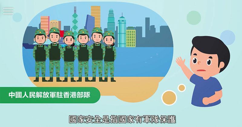 教育局向學校提供國安教育資源,包括適合小學程度的「國家安全•你我要知」有聲故事繪本,長近7分鐘的動畫片段介紹「香港國安法」訂立目的和內容,並以生活例子帶出市民行使權利和自由的同時,亦須遵守法律的義務。(視頻截圖)