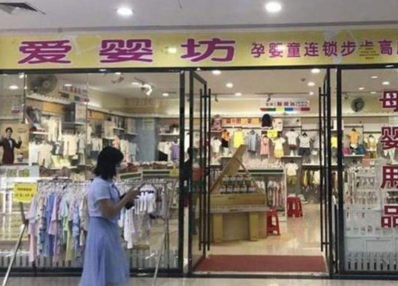 涉事母嬰用品店。圖/取自澎湃新聞